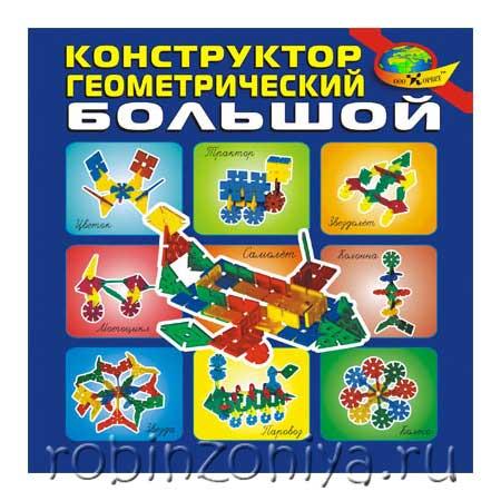 Геометрический конструктор большой для детей купить в интернет-магазине robinzoniya.ru.
