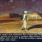 Пленочный диафильм Маленький Мук