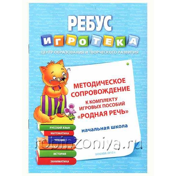 Методическое пособие к дидактическим играм Родная речь для начальной школы