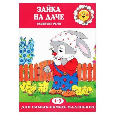 Зайка на даче Развитие речи, книга детская