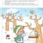 Тесты без подтекста Умная зима