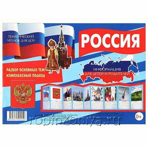 Тематический уголок для детского сада Россия купить в интернет-магазине robinzoniya.ru.