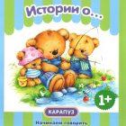 Первые фразы История о… Книга для малышей