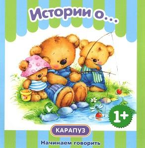 Первые фразы История о... Книга для малышей