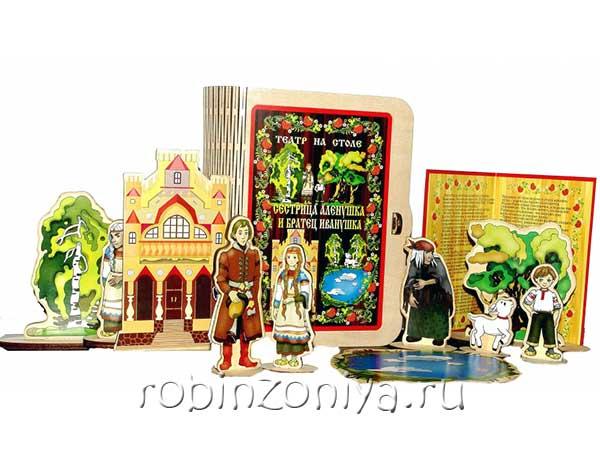 Театр на столе Сестрица Аленушка купить в интернет-магазине robinzoniya.ru.