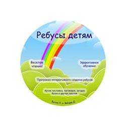 Ребусы детям (обучение чтению по системе Зайцева и методу Штернберга, игровой интерактивный CD-ROM)