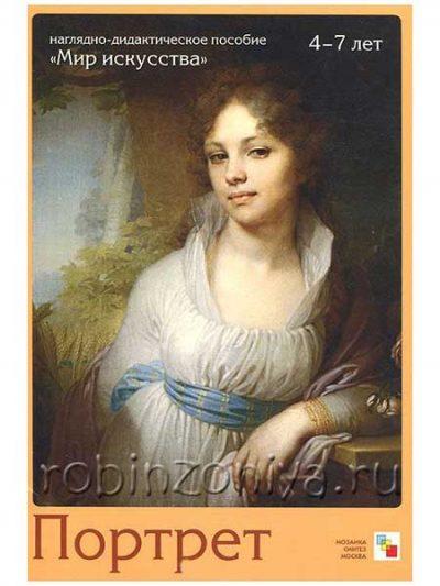 Портрет, наглядный материал по ФГОС, А4