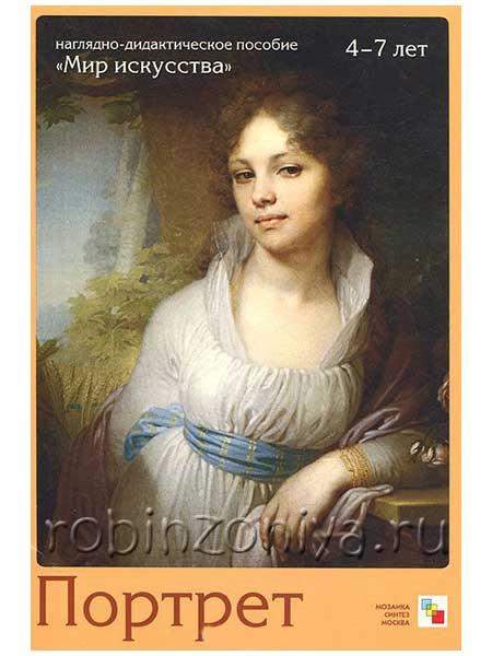 Наглядный материал по ФГОС Мир в картинках Портрет купить можно в Робинзонии.