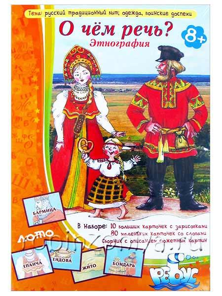 Дидактическая игра О чем речь? Этнография купить с доставкой по России в интернет-магазине robinzoniya.ru.