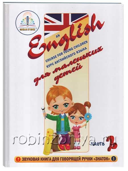 Говорящая книга Знаток английский для детей 2 часть купить в интернет-магазине robinzoniya.ru.