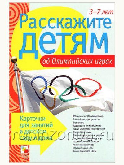 Дидактические карточки Расскажите детям об олимпийских играх