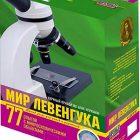 Набор Мир Левенгука с микроскопом для детей