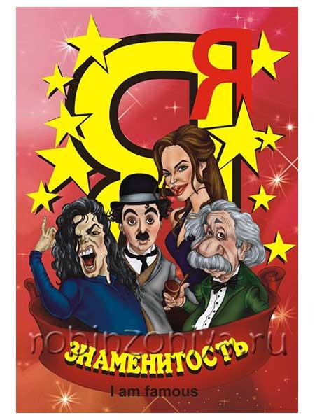 Карточки для игры Я знаменитость купить в интернет-магазине robinzoniya.ru.