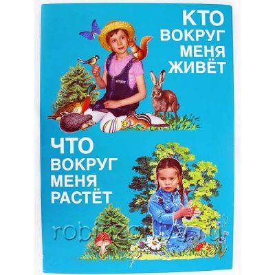 Русский язык Кто вокруг меня живет (Методика Зайцева)