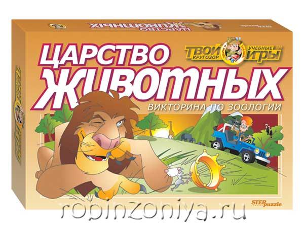 Настольная игра для детей Царство животных купить с доставкой по России в интернет-магазине robinzoniya.ru.