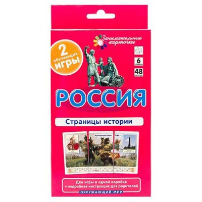 Дидактические карточки по окружающему миру №6 Россия. Страницы истории