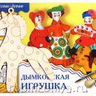 Дымковская игрушка Рабочая тетрадь и форма для росписи
