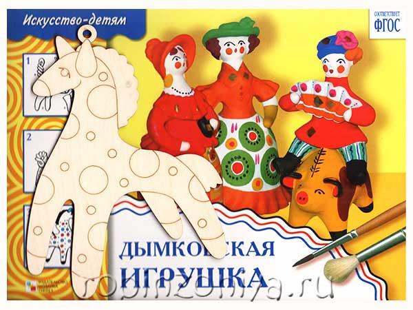 Рабочая тетрадь с заготовкой для росписи Дымковская игрушка купить с доставкой по России в интернет-магазине robinzoniya.ru.