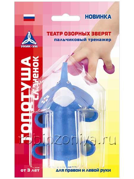 Тренажер пальчиковый Топотуша купить в интернет-магазине robinzoniya.ru.