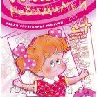 Книжки невидимки Красавица (найди спрятанные рисунки)