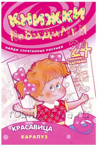 Книжки невидимки Красавица купить в интернет-магазине robinzoniya.ru.