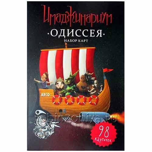 Дополнительные карточки к игре Имаджинариум Одиссея купить в интернет-магазине robinzoniya.ru.