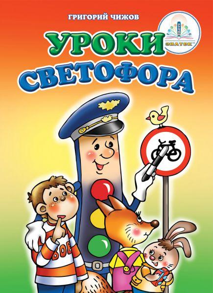 Книга для говорящей ручки Уроки светофора купить в интернет-магазине robinzoniya.ru.