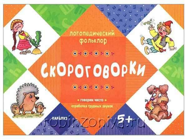 Скороговорки Отработка трудных звуков купить в интернет-магазине robinzoniya.ru.