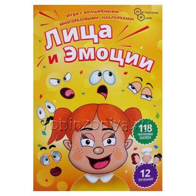 Игра с многоразовыми наклейками Лица и эмоции