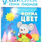 Школа семи гномов Полный годовой курс 1-2 года (12 книг)
