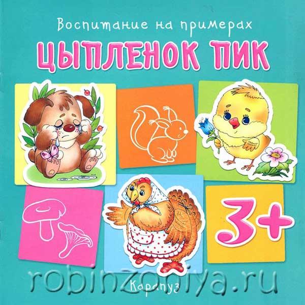 Книга детская Цыпленок Пик Воспитание на примерах купить в интернет-магазине robinzoniya.ru.