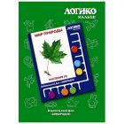 Логико-малыш. Карточки к планшету «Мир природы. Растения 2»