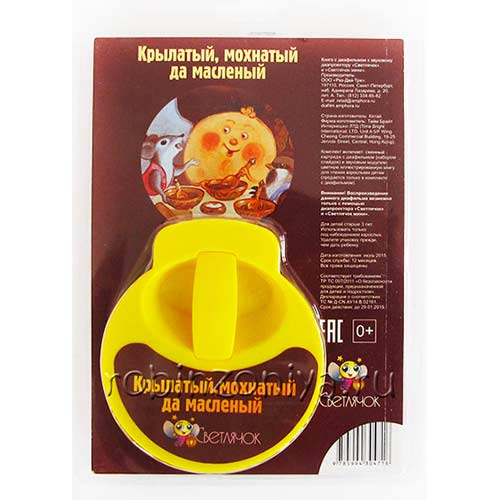 Диафильм Светлячок Крылатый, мохнатый да масленый купить с доставкой по России в интернет-магазине robinzoniya.ru.