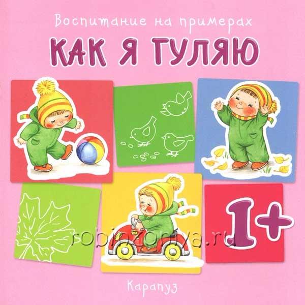 Книга детская Как я гуляю Воспитание на примерах купить в интернет-магазине robinzoniya.ru.