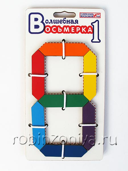 Восокобович Волшебная восьмерка 1 купить в интернет-магазине robinzoniya.ru.