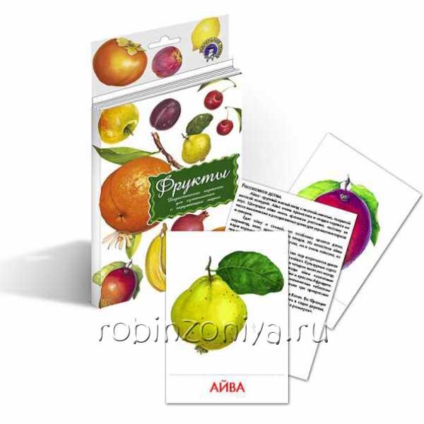 Фрукты развивающие карточки купить в интернет-магазине robinzoniya.ru.