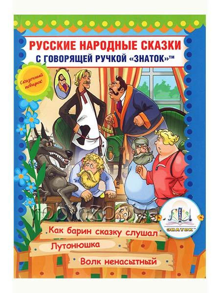 Книга для говорящей ручки Русские народные сказки 10 часть купить с доставкой по России в интернет-магазине robinzoniya.ru.