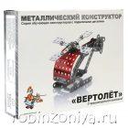 Конструктор металлический с подвижными деталями Вертолет