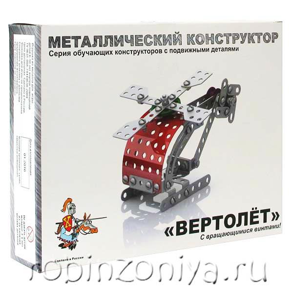 Конструктор металлический с подвижными деталями Вертолет купить можно тут.