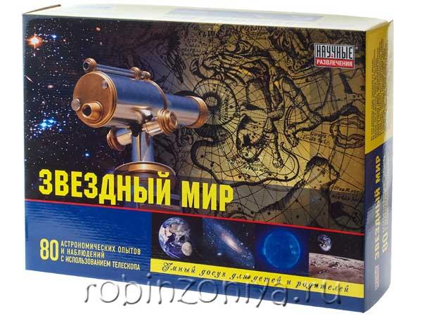 Набор для опытов Звездный мир купить в интернет-магазине robinzoniya.ru.