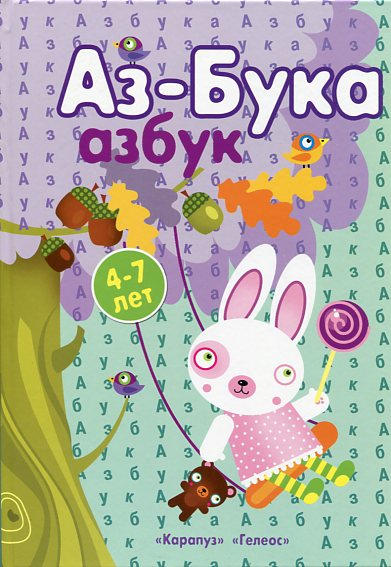 """Книга """"Аз-Бука Азбук"""" (4-7 лет)"""