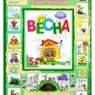 Весна (интеграционные занятия с детьми от 5 лет)