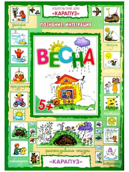 Пособие для проведения занятий в детском саду Весна купить в интернет-магазине robinzoniya.ru.