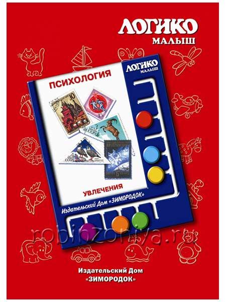 Карточки Логико малыш Увлечения купить в интернет-магазине robinzoniya.ru.