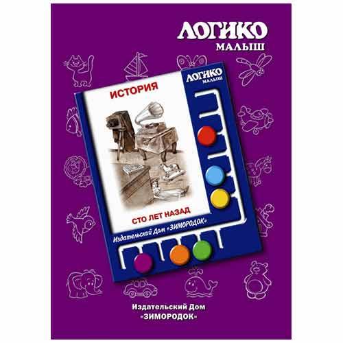 Карточки Логико малыш История Сто лет назад купить в интернет-магазине robinzoniya.ru.