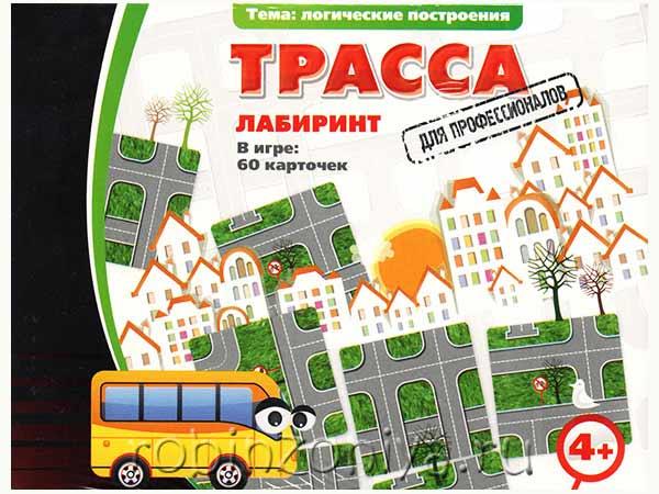 Дидактическая игра для дошкольников Трасса для профессионалов купить с доставкой по России в интернет-магазине robinzoniya.ru.