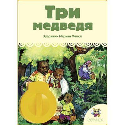 Диафильм для проектора Светлячок Три медведя