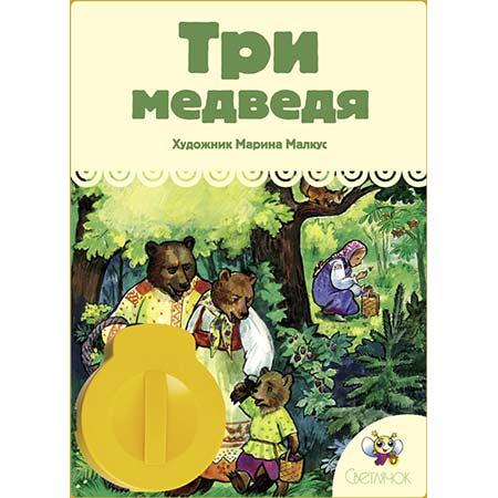 Диафильм Светлячок Три медведя купить в интернет-магазине robinzoniya.ru.