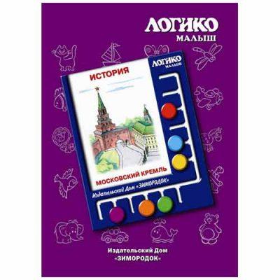 Логико-малыш Карточки к планшету История Московский Кремль