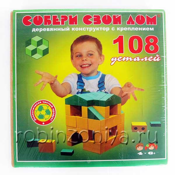 Деревянный конструктор Строительный набор 108 деталей купить в интернет-магазине robinzoniya.ru.